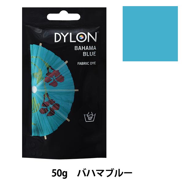 染料 『プレミアムダイ 21 Bahama Blue』 DYLON ダイロン