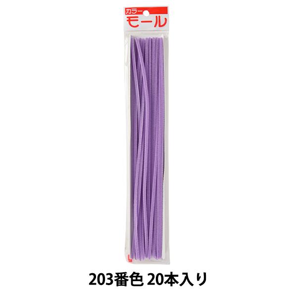 モール 『カラーモール 1分 20本入り 薄紫 203番色』 SOANDYOU 創アンド遊