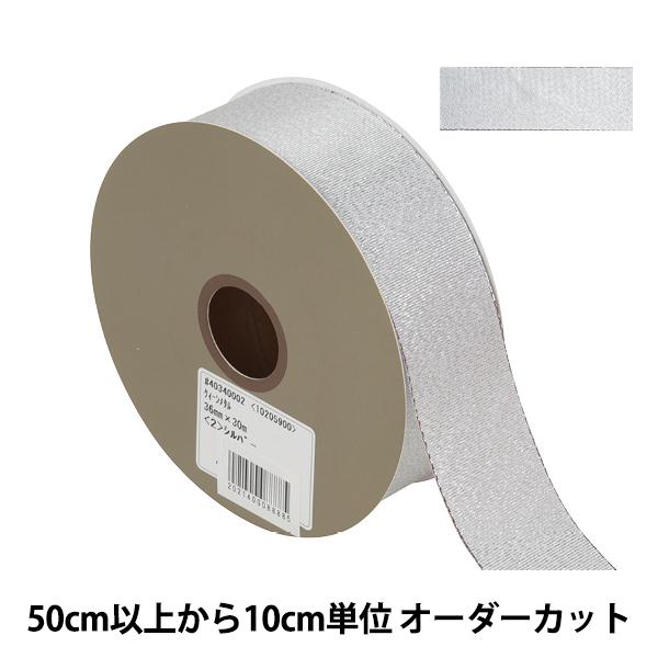 【数量5から】 リボン 『クイーンメタル 幅約3.6cm 2番色 40340』 TOKYO RIBBON 東京リボン