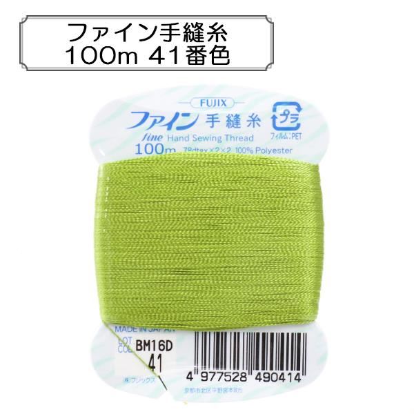手ぬい糸 『ファイン手縫糸100m 41番色』 Fujix(フジックス)