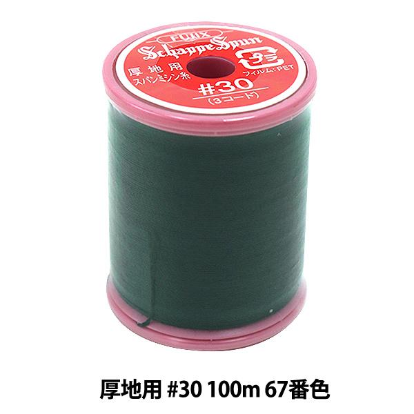 ミシン糸 『シャッペスパン 厚地用 #30 100m 67番色』 Fujix フジックス