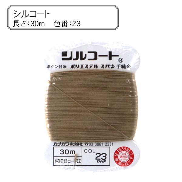 手縫い糸 『シルコート 23番色』 カナガワ