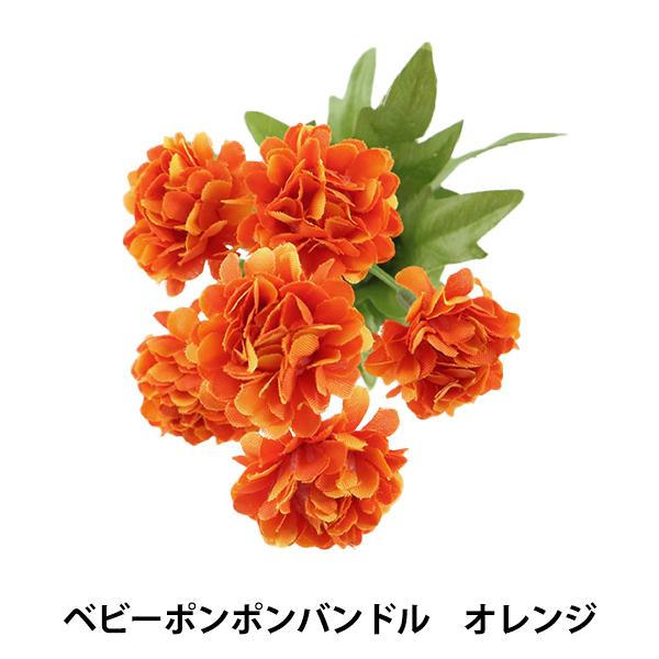造花 シルクフラワー 『ベビーポンポンバンドル オレンジ』