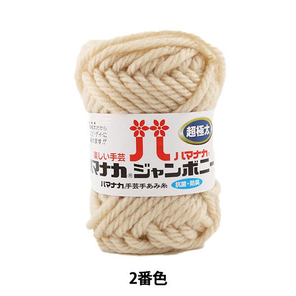 毛糸 『ハマナカ ジャンボニー 超極太 2番色』 Hamanaka ハマナカ
