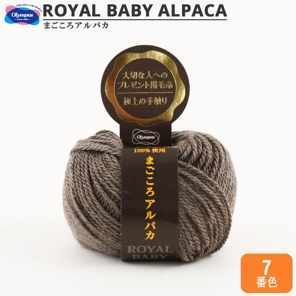 秋冬毛糸 『まごころアルパカ 7番色』 Olympus オリムパス