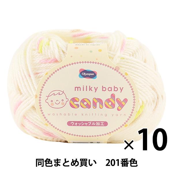 【10玉セット】秋冬毛糸 『milky baby candy(ミルキーベビーキャンディ) 201番色』 Olympus オリムパス オリムパス【まとめ買い・大口】