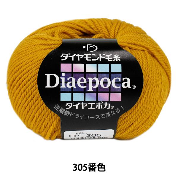 秋冬毛糸 『Dia epoca (ダイヤエポカ) 305番色』 DIAMOND ダイヤモンド