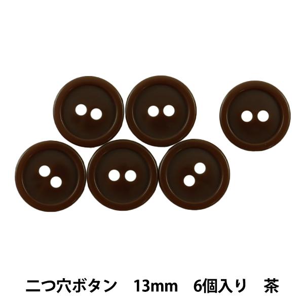 ボタン 『二つ穴ボタン 13mm 6個入り 茶 PYTD20-13』