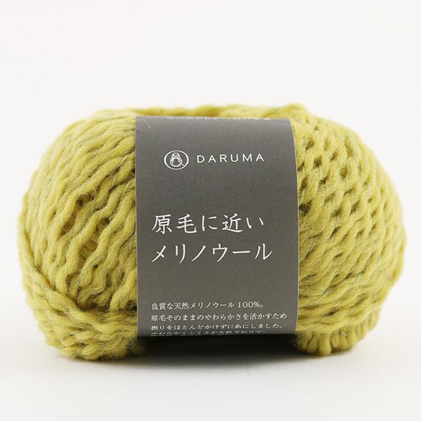 秋冬毛糸 『原毛に近いメリノウール 6番色』 DARUMA ダルマ 横田