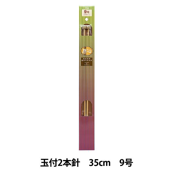 編み針 『硬質竹編針 玉付き 2本針 35cm 9号』 YUSHIN 遊心【ユザワヤ限定商品】