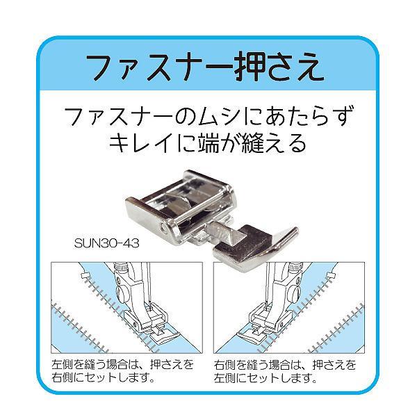 家庭用ファスナー押さえ/SUN30-43[サンコッコーミシン]