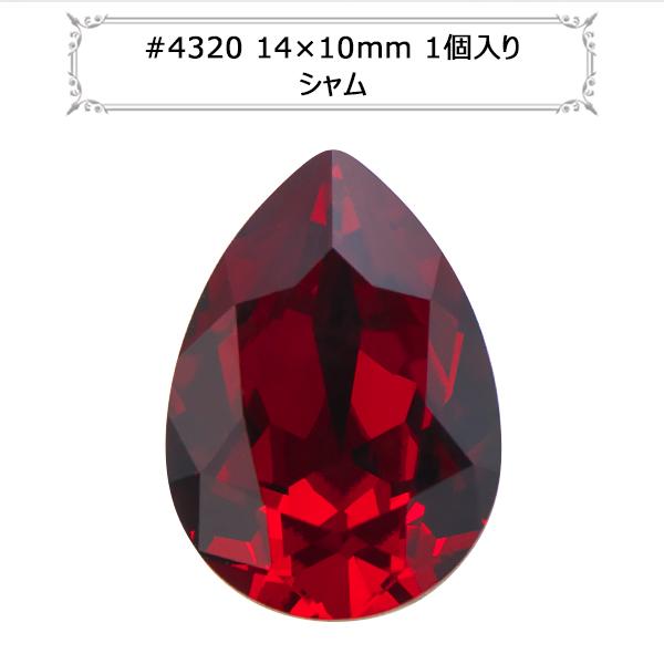 スワロフスキー 『#4320 Pear-shaped Fancy Stone シャム 14×10mm 1粒』 SWAROVSKI スワロフスキー社