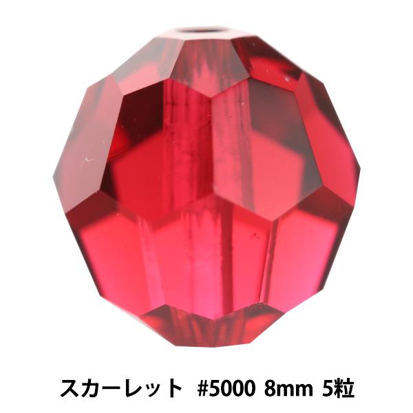スワロフスキー 『#5000 Round cut Bead スカーレット 8mm 5粒』 SWAROVSKI スワロフスキー社
