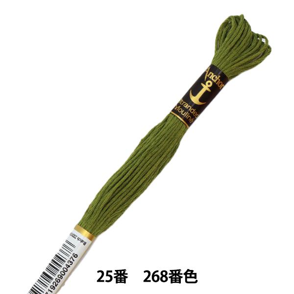 刺しゅう糸 『Anchor(アンカー) 25番刺繍糸 268番色』