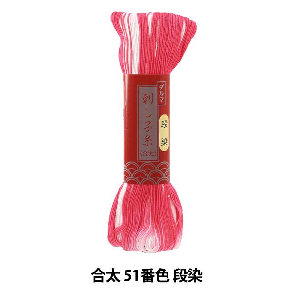 刺しゅう糸 『刺し子糸 (合太) 51番色 段染』 DARUMA ダルマ 横田
