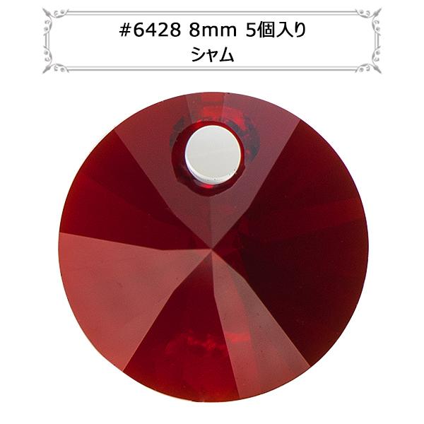 【スワロフスキー最大30%オフ】 スワロフスキー 『#6428 XILION Pendant シャム 8mm 5粒』 SWAROVSKI スワロフスキー社