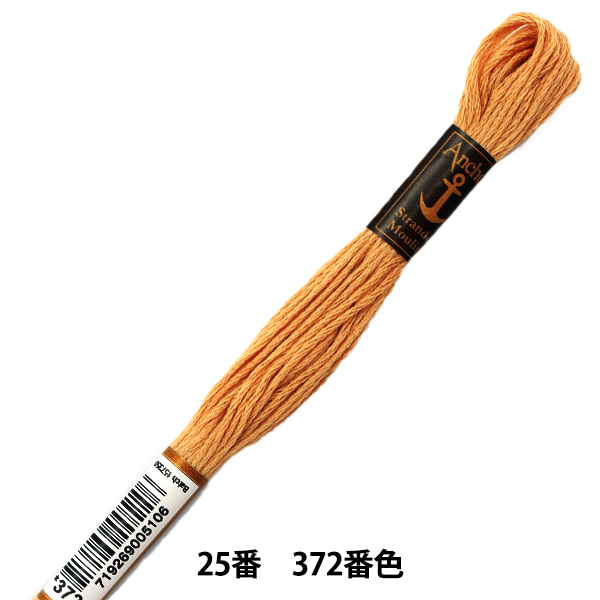 刺しゅう糸 『Anchor(アンカー) 25番刺繍糸 372番色』