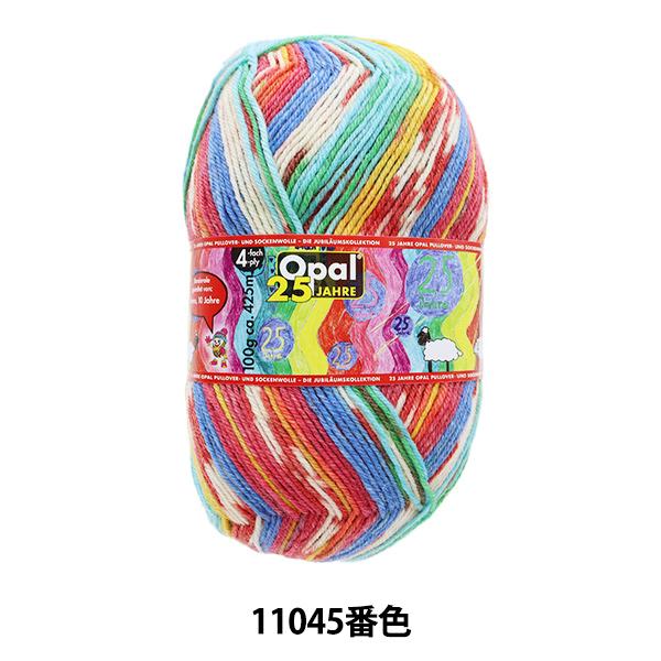 ソックヤーン 毛糸 『Opal 25 Jahre(オパール25周年)11045番色』 Opal オパール