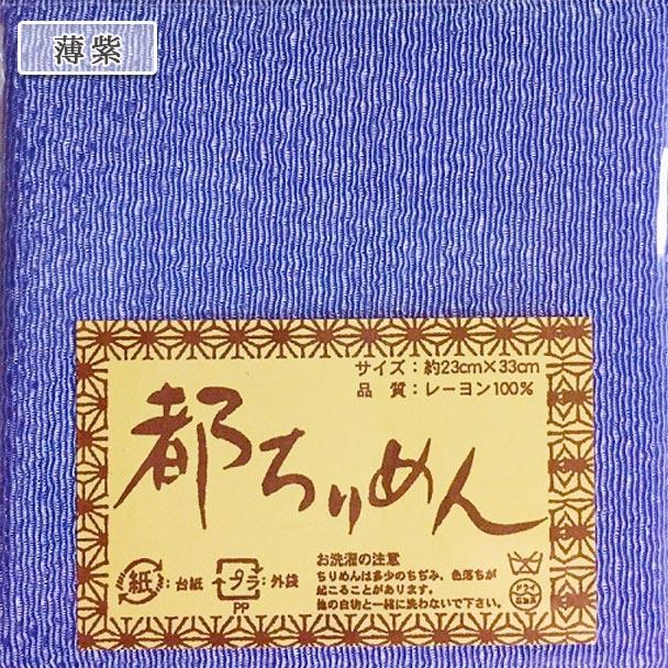 生地 『都ちりめん無地カットクロス 薄紫』 西村庄治商店
