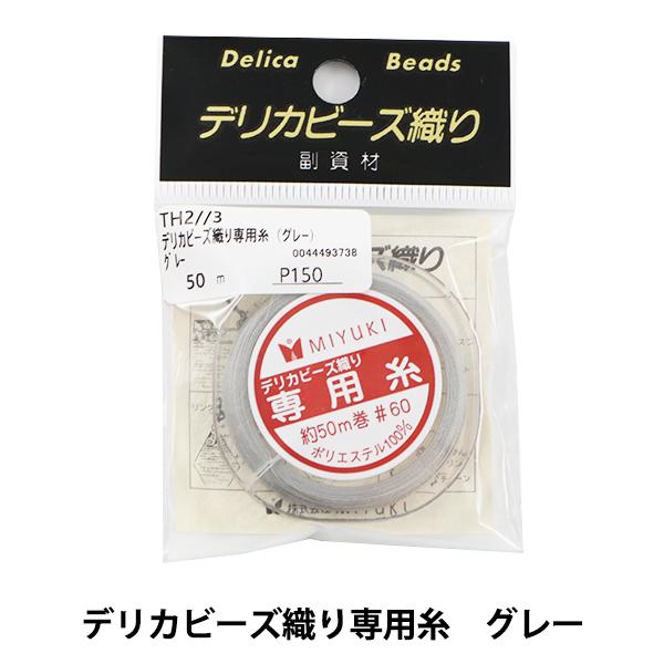 ビーズ糸 『デリカビーズ織り専用糸 グレー TH2 3 50m #60』 MIYUKI ミユキ