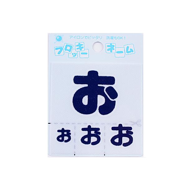 ワッペン 『フロッキーネーム (ひらがな) 紺色 お』 寺井