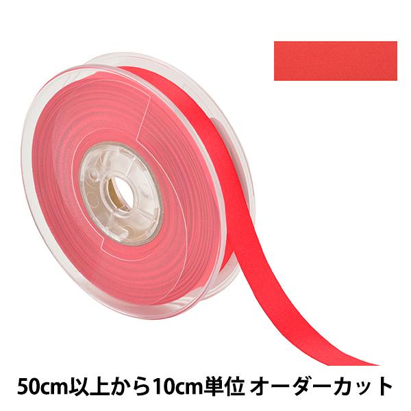 【数量5から】 リボン 『両面フルダルサテンリボン #2250 幅約1.5cm 22番色』