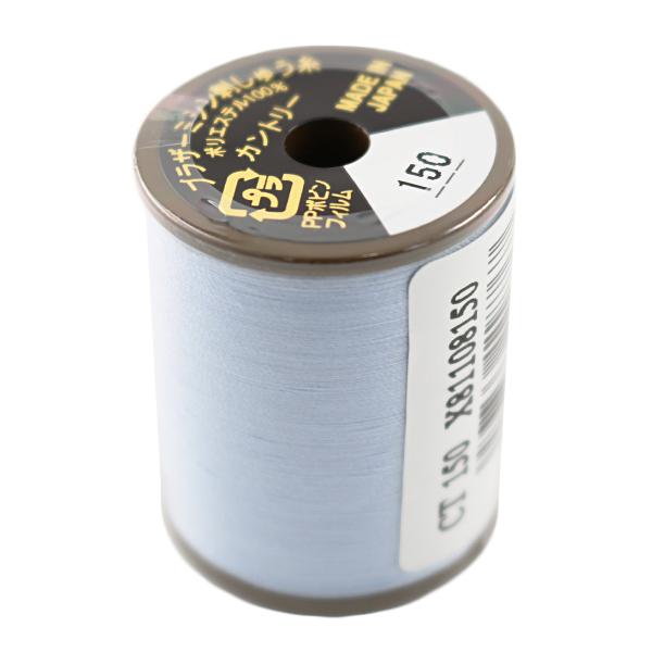 刺しゅうミシン糸 『カントリー糸 150番色 (CT150)』 brother ブラザー