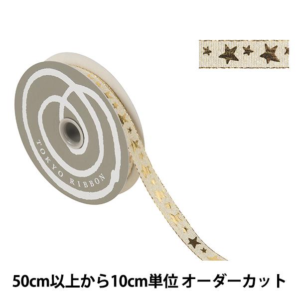 【数量5から】 リボン 『スターライン 幅約1.2cm 1番色 52030』 TOKYO RIBBON 東京リボン