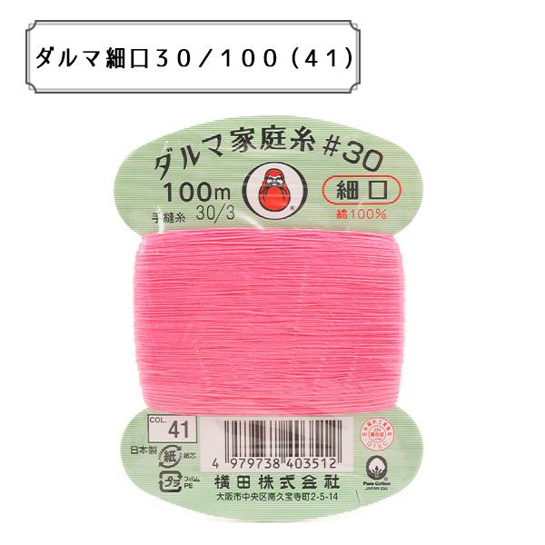 手縫糸 『ダルマ家庭糸 #30 細口 100m 41番色』 DARUMA 横田