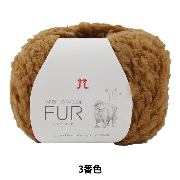 秋冬毛糸 『MERINO WOOL FUR (メリノウールファー) 3番色』 Hamanaka ハマナカ