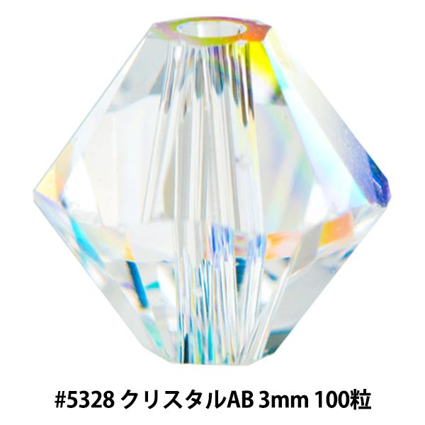 スワロフスキー 『#5328 XILION Bead クリスタル/AB 3mm 100粒』 SWAROVSKI スワロフスキー社