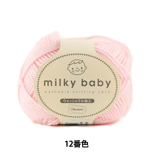 秋冬毛糸 『milky baby (ミルキーベビー) 12番色』 Olympus オリムパス