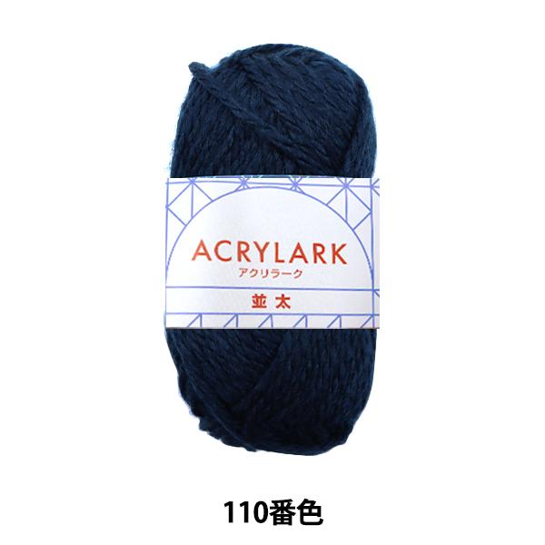 毛糸 『ACRYLARK(アクリラーク) 並太 110番色』