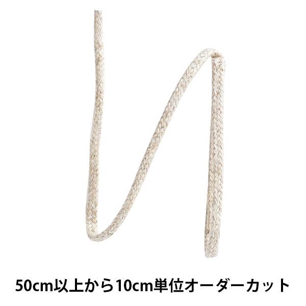 【数量5から】 手芸ブレード 『麻混スピンドルコード 丸紐 幅約4mm 125-2-555』