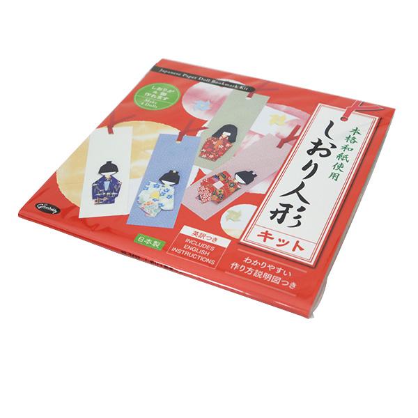 折り紙キット 『しおり人形キット』 showa grimm ショウワグリム