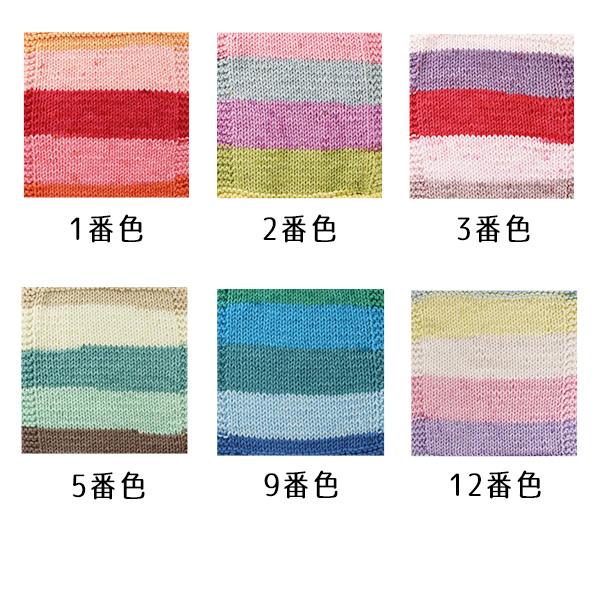 毛糸 『抗菌防臭カラフルクリーン 9番色 ソーダ』【ユザワヤ限定商品】