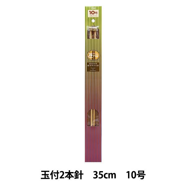編み針 『硬質竹編針 玉付き 2本針 35cm 10号』 YUSHIN 遊心【ユザワヤ限定商品】