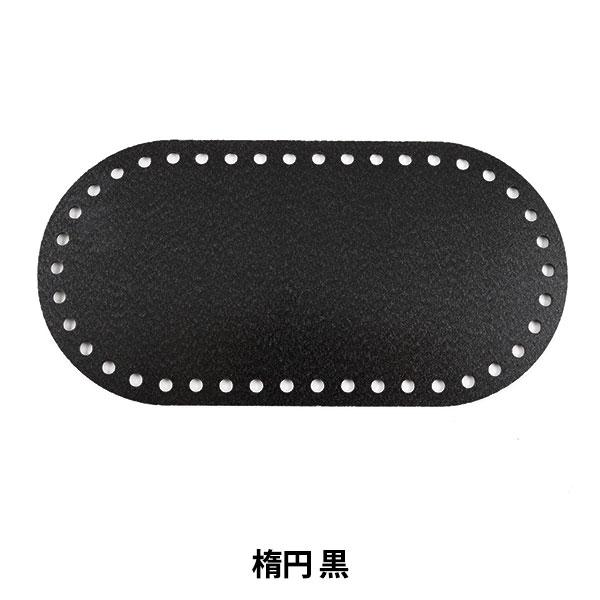 編み物 底板 『バッグ 底板 H204-627 だ円』 Hamanaka ハマナカ