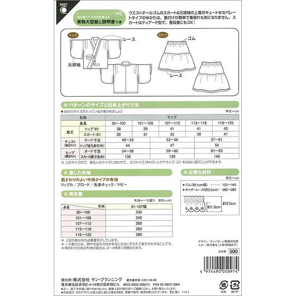 実物大型紙 『パターン・型紙 ゆかたドレス 5097』 SUN・PLANNING サン・プランニング サンプランニング