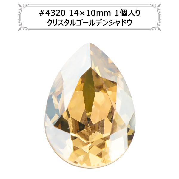 スワロフスキー 『#4320 Pear-shaped Fancy Stone クリスタルゴールデンシャドウ 14×10mm 1粒入り』 SWAROVSKI スワロフスキー社