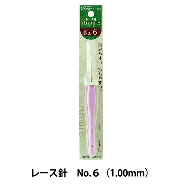 編み針 『Amure (アミュレ) レース針 No.6 41-406』 Clover クロバー