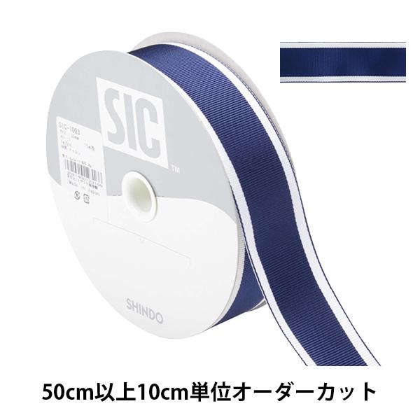 【数量5から】 リボン 『ストライプグログランリボン 幅約3cm 1番色 SIC-1003』