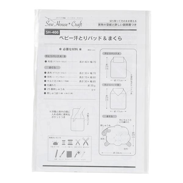 型紙 『ベビー汗取りパッド&まくら SH466』 SUN PLANNING サン プランニング