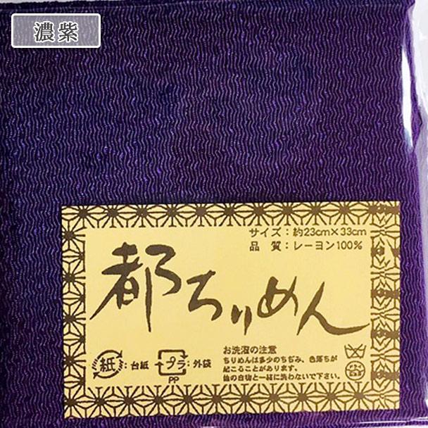 生地 『都ちりめん無地カットクロス 濃紫』 西村庄治商店