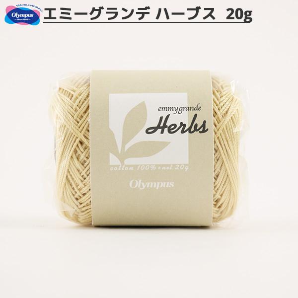 レース糸 『エミーグランデ ハーブス 560番色』 Olympus オリムパス