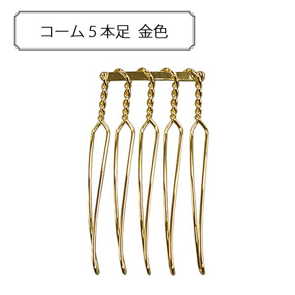 手芸金具 『コーム5本足 金色』