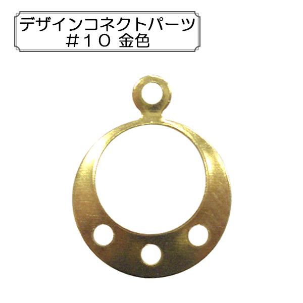 手芸金具 『デザインコネクトパーツ #10 金色』