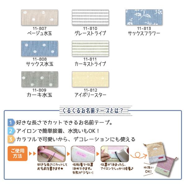 お名前ラベルシール 『くるくるおなまえテープ カーキストライプ 11-811』 KAWAGUCHI カワグチ 河口