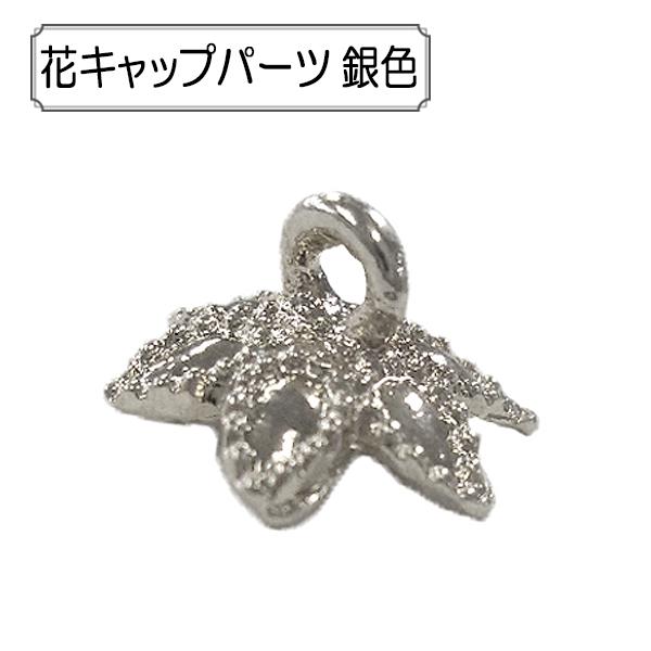 手芸金具 『花キャップパーツ 銀色』