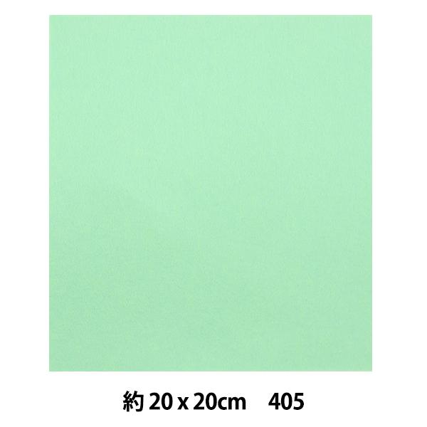 フェルト 『ミニーフェルト 20角 1mm厚 405番色』 SUN FELT サンフェルト